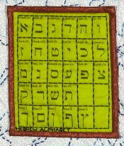 Hebrew Alphabet - Detail from Traditions by Roz Manor